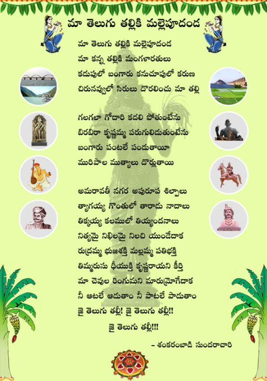 Maa-Telugu-Talliki